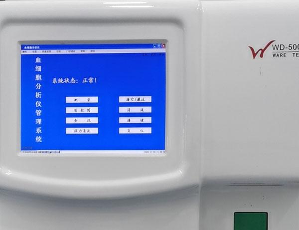 血常规分析仪